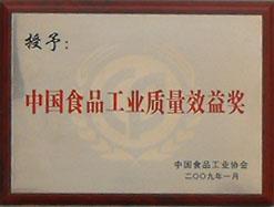 中国食品工业质量效益奖