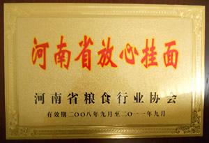 河南省放心王者体育直播平台在线观看